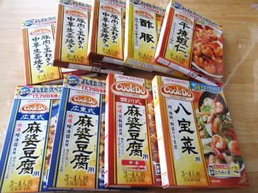 CookDo.JPG