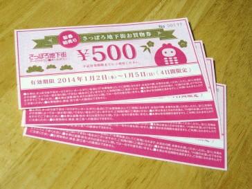 お買物券2000円.JPG